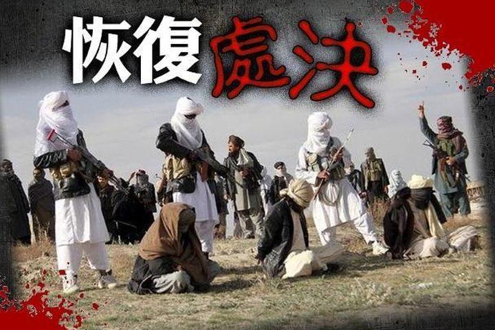 Taliban tuyên bố sẽ khôi phục các hình phạt hành quyết và chặt chân, tay phạm nhân - VietTimes