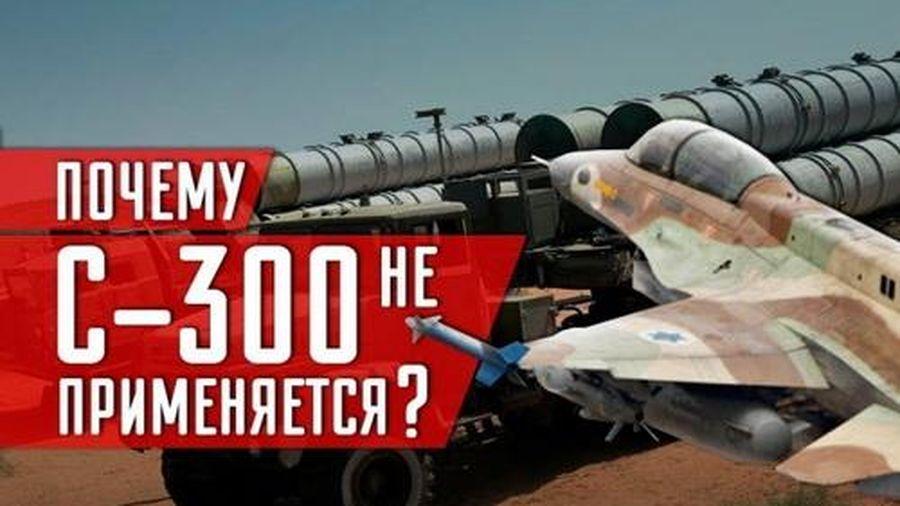S-300 Syria hoàn toàn thất bại khi Israel tấn công sân bay T4