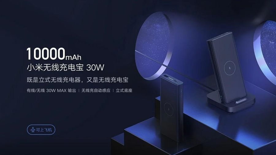 Xiaomi ra mắt pin dự phòng 30W kiêm sạc không dây, giá 29 USD
