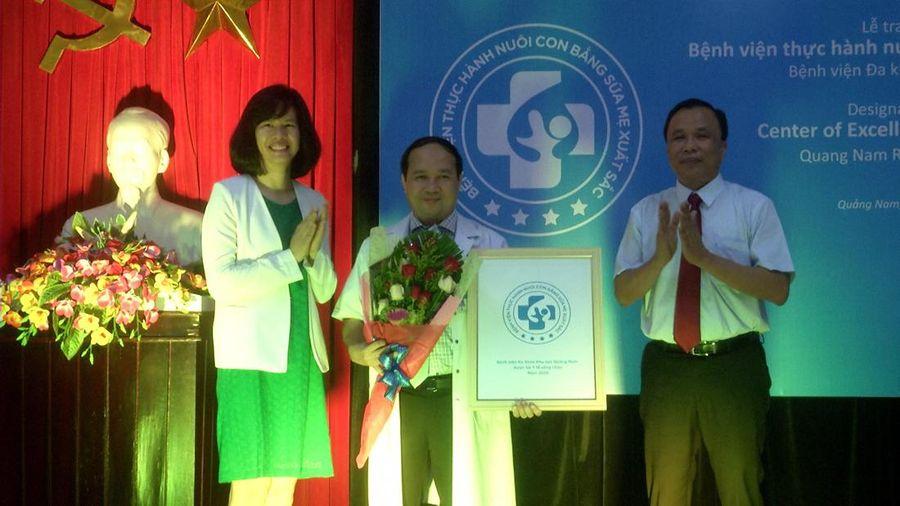 Bệnh viện đa khoa khu vực Quảng Nam đạt 'Bệnh viện Thực hành nuôi con bằng sữa mẹ xuất sắc'