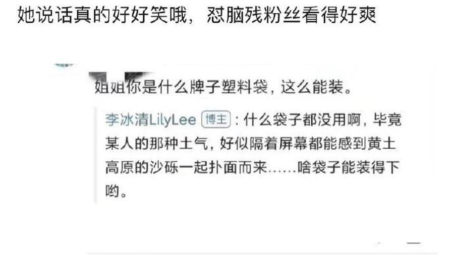 Mỹ nam Sơn Hà Lệnh – Trương Triết Han bị cựu biên tập của tạp chí Vogue ám chỉ ít đọc sách